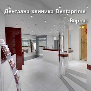 Дентална клиника Dentaprime