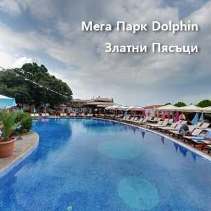 Мега Парк Dolphin - Златни Пясъци