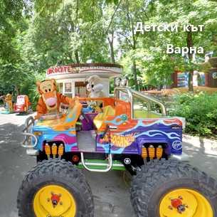Детски кът - Варна