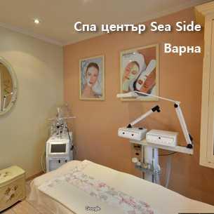 Спа център Sea Side