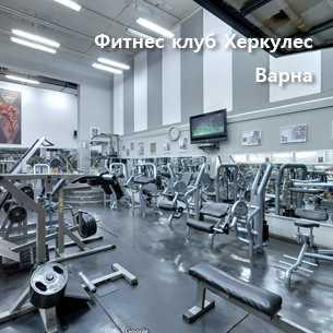 Фитнес клуб Херкулес - Варна