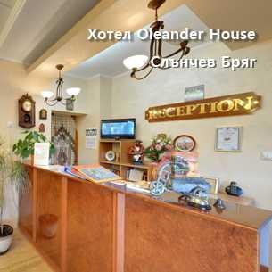 Хотел Oleander House
