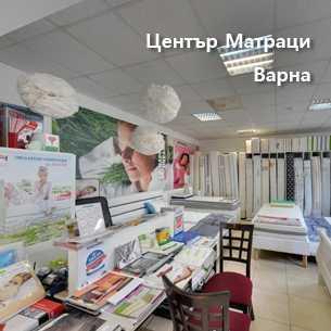 Център Матраци- Варна