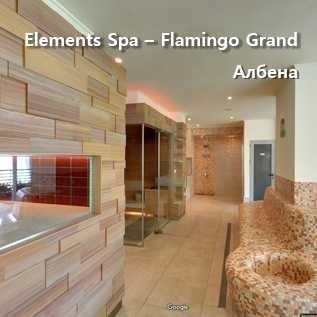 Element спа - Glamingo бона