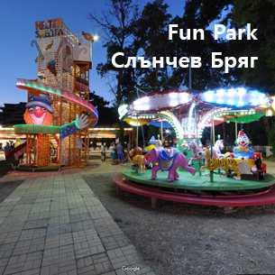 Забавен парк
