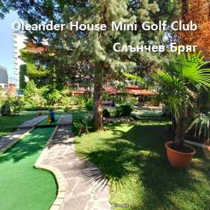 Олеандър Хаус Mini Golf Club