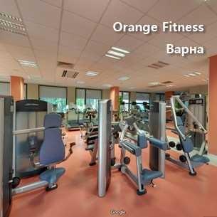 Orange Fitness - Варна